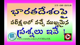 Download 25 Most Important Bits on India || Part 1 || Telugu GK Mp3 and Videos