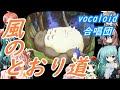 【VOCALOID2合唱団】風のとおり道【となりのトトロ】(totoro [kaze no toorimiti])
