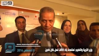 مصر العربية | وزير التربية والتعليم: نسعي لبناء 80 ألف فصل خلال عامين
