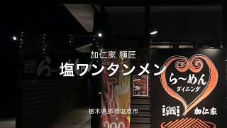 かにや麺匠(栃木県那須塩原市)塩ワンタンメン