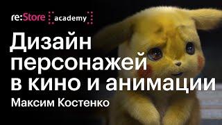 Максим Костенко: Дизайн персонажей в кино и анимации