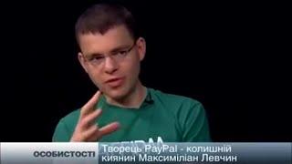 Українець створив систему інтернет-грошей PayPal