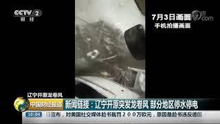 [中国财经报道]辽宁开原龙卷风 新闻链接:辽宁开原突发龙卷风 部分地区停水停电| CCTV财经