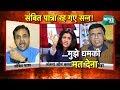 Live शो में संबित पात्रा पर भड़कीं अंजना ओम कश्यप, छोड़कर जाने लगे संबित Exclusive  | News Tak