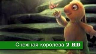 Снежная королева 2:Снежный король - Русский трейлер HD (2014)