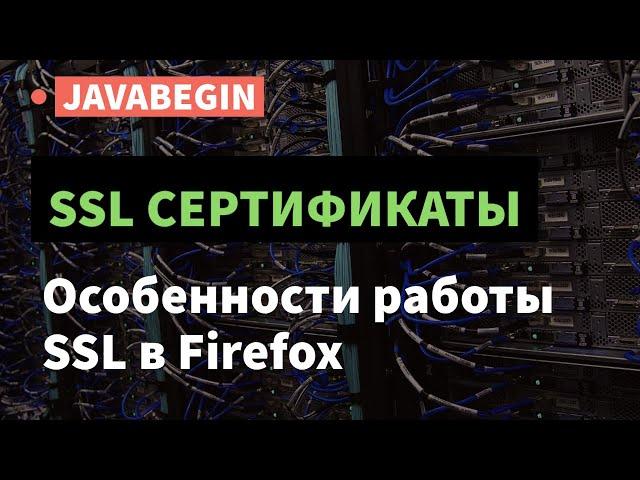 SSL сертификаты: добавление сертификата SSL в FireFox (2021)
