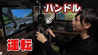 ハンドルを使って、ゲームで車を運転する!【City Car Driving】