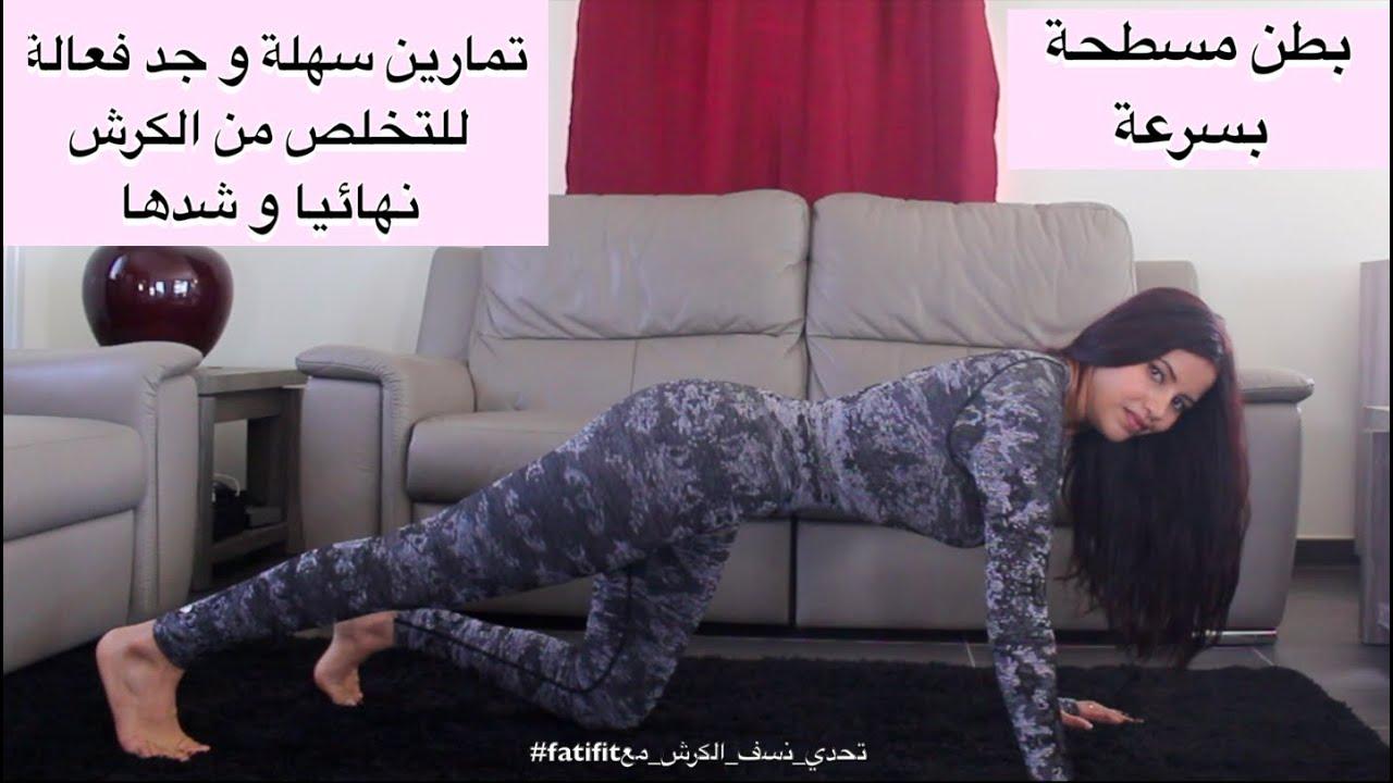 التمارين اللي حتخلصك نهائيا من الكرش  |  الاسبوع الخامس