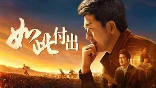 2019基督教會電影《如此付出》真實順服神的人才能進天國