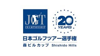 2019日本ゴルフツアー選手権 森ビルカップ Shishido Hills 最終日