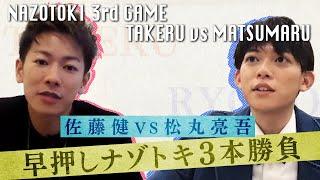 佐藤健vs松丸亮吾 早押しナゾトキ3本勝負