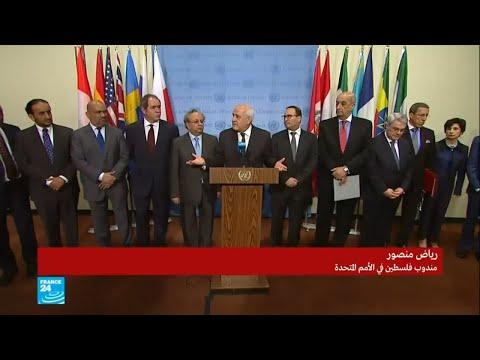 مندوب فلسطين في الأمم المتحدة يعرب عن تقديره للتضامن العربي القوي مع قضيته  - 10:24-2018 / 5 / 17