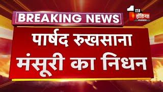 Jaipur नगर निगम की सबसे कम उम्र की पार्षद रुखसाना मंसूरी का निधन