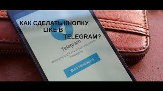 аКак? #24. Как сделать кнопку like в Telegram?