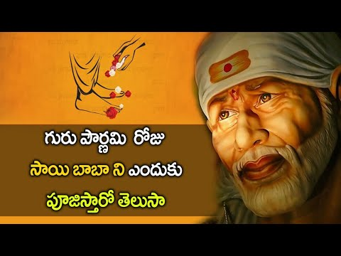 Guru Purnima 2020: Miracles and mystery behind Guru Purnima Celebration | Shirdi Sai Baba