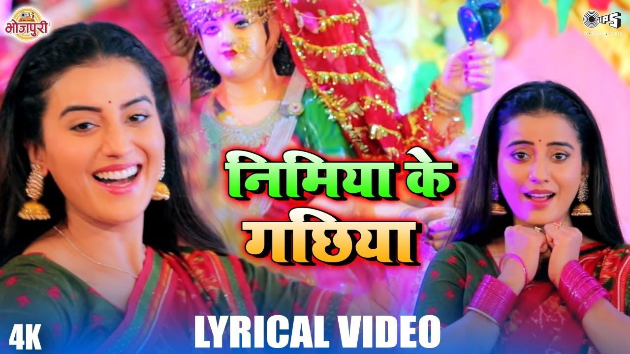 आ गया Akshara Singh का सुपरहिट देवी गीत | LYRICAL VIDEO 2020 | निमिया के गछिया | Nimiya Ke Gachhiya
