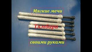 Как сделать мягкие мечи своими руками? СМБ. ВПСК Богатырь Новосибирск