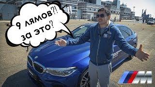 Новая BMW M5 F90 2018. Мой обзор и тест драйв.