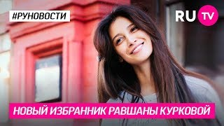 Новый избранник Равшаны Курковой