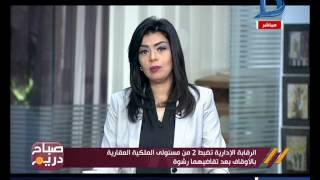 صباح دريم | الرقابة الإدارية تضبط 2 من مسئولي الملكية العقارية بالأوقاف بعد تقاضيهما رشوة