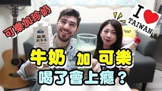 外國人第一次喝可樂加牛奶,原來台灣人早就這樣喝!太經典不喝不行!- (老外瘋台灣)
