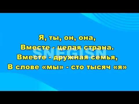 Караоке TV - Я и ты (Джиган) 0019