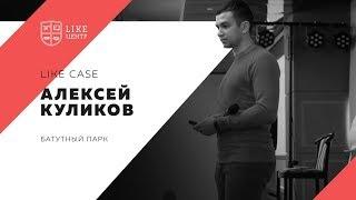 Алексей Куликов: Батутный парк | Like Case