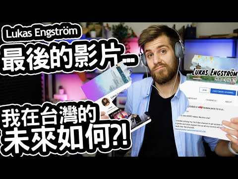 Lukas Engström 最後的影片... THE END of Lukas Engström on YouTube after 3 Amazing Years! ❤️
