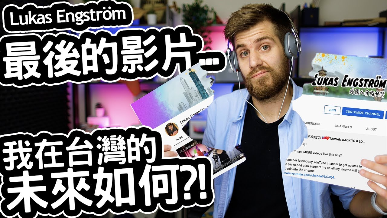Lukas Engström 最後的影片… THE END of Lukas Engström on YouTube after 3 Amazing Years! ❤️