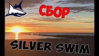 Открытая вода. Плавательный сбор в Испании для взрослых. октябрь 2018. Silver Swim