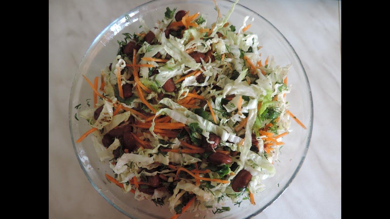Салат с пекинской капустой и фасолью. - YouTube