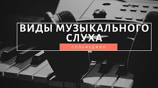 [Уроки сольфеджио] Виды музыкального слуха