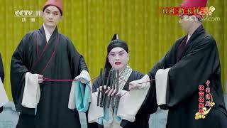 《中国京剧像音像集萃》 20191217 京剧《勘玉钏》 2/2| CCTV戏曲