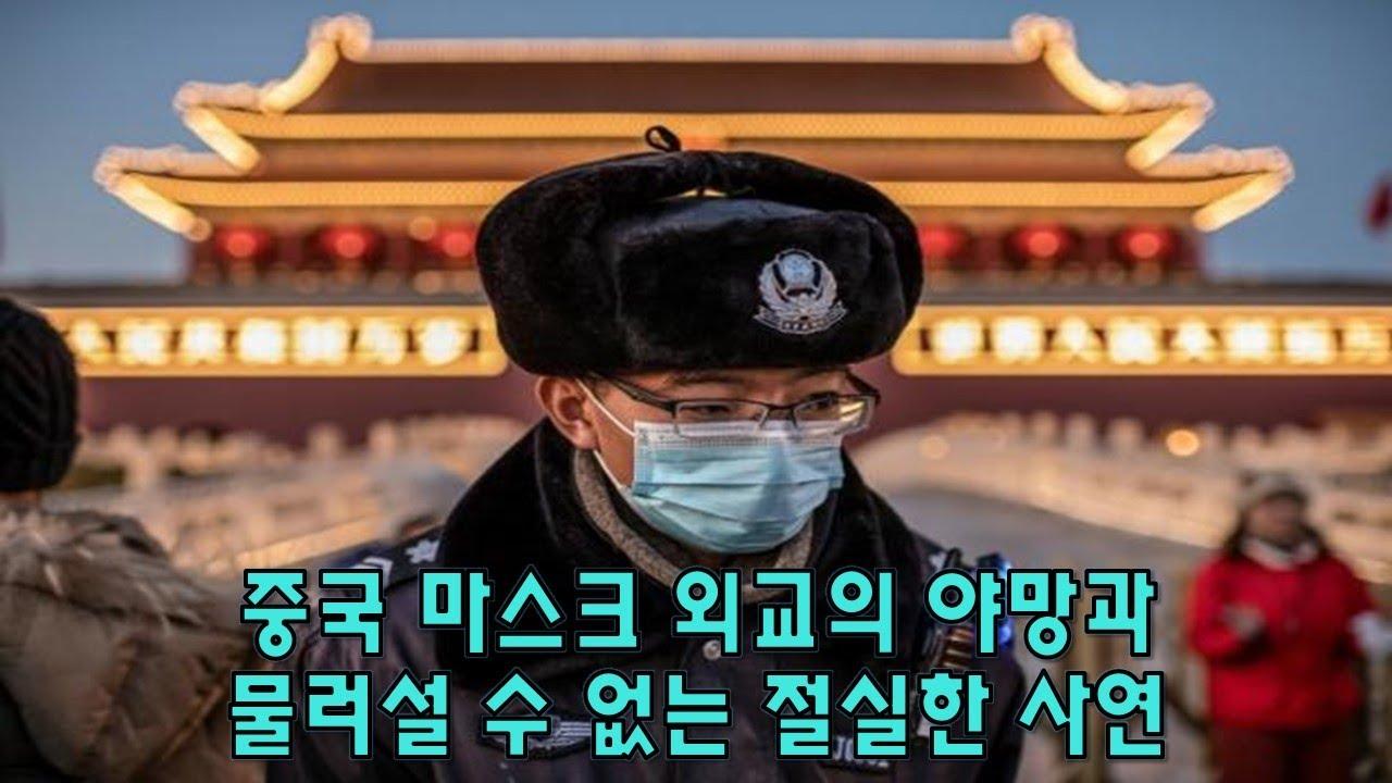 중국 마스크 외교의 야망과 물러설 수 없는 절실한 사연