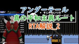 【Undertale_RTA】TP(バグ無)解説=2回目