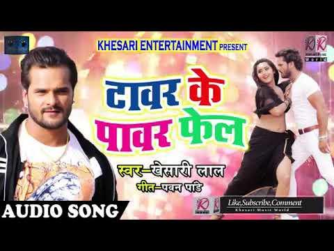 Tawar ke pawar fail song by  khesari Lal 2018
