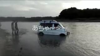 Repeat youtube video 【第16回 FAF未舗装林道走り隊】 河原でのハプニング♪♪