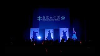 """東京女子流 / STARTING OVER! """"DISCOGRAPHY"""" CASE OF TGS ダイジェスト映像"""
