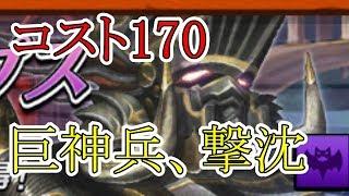 【逆転オセロニア】攻略のカギは貫通!最凶キュクロプス激級を沈没させる thumbnail