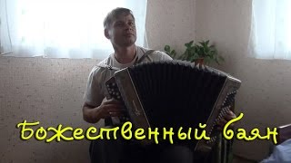 Песня СМУГЛЯНКА на баяне, баянист ВИРТУОЗ