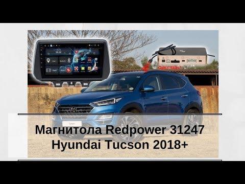 Hyundai Tucson 2018+. Разборка и установка автомагнитолы Redpower 31247 R IPS DSP