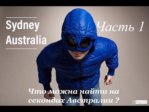 Это надо видеть .Что можно найти на секондах Австралии,Город Сидней. Секонд хенд Австралия.Часть 1