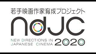 映画『《ndjc:若手映画作家育成プロジェクト2020》』予告編