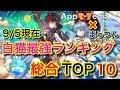 【白猫プロジェクト】9/5現在! まっつんの白猫最強ランキング(総合)TOP10!【実況】