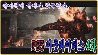 [PS5]아웃라이더스 4화 쉬운게임이 아니었..