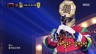 Gambar cover [King of masked singer] 복면가왕 - 'full of luck' 2round - Like it 20180114