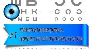 #1 Геометрическая оптика. Теория и расчет оптических систем.