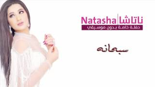 ناتاشا - سبحانه (بدون موسيقي) - النسخة الأصلية
