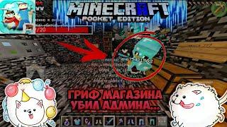 🔥 ГРИФ МАГАЗИНА С MCPE MASTER [ Blockman Multiplayer for Minecraft PE ]