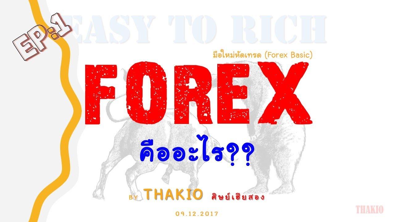 1.ฟอเร็กซ์(forex)คืออะไร?